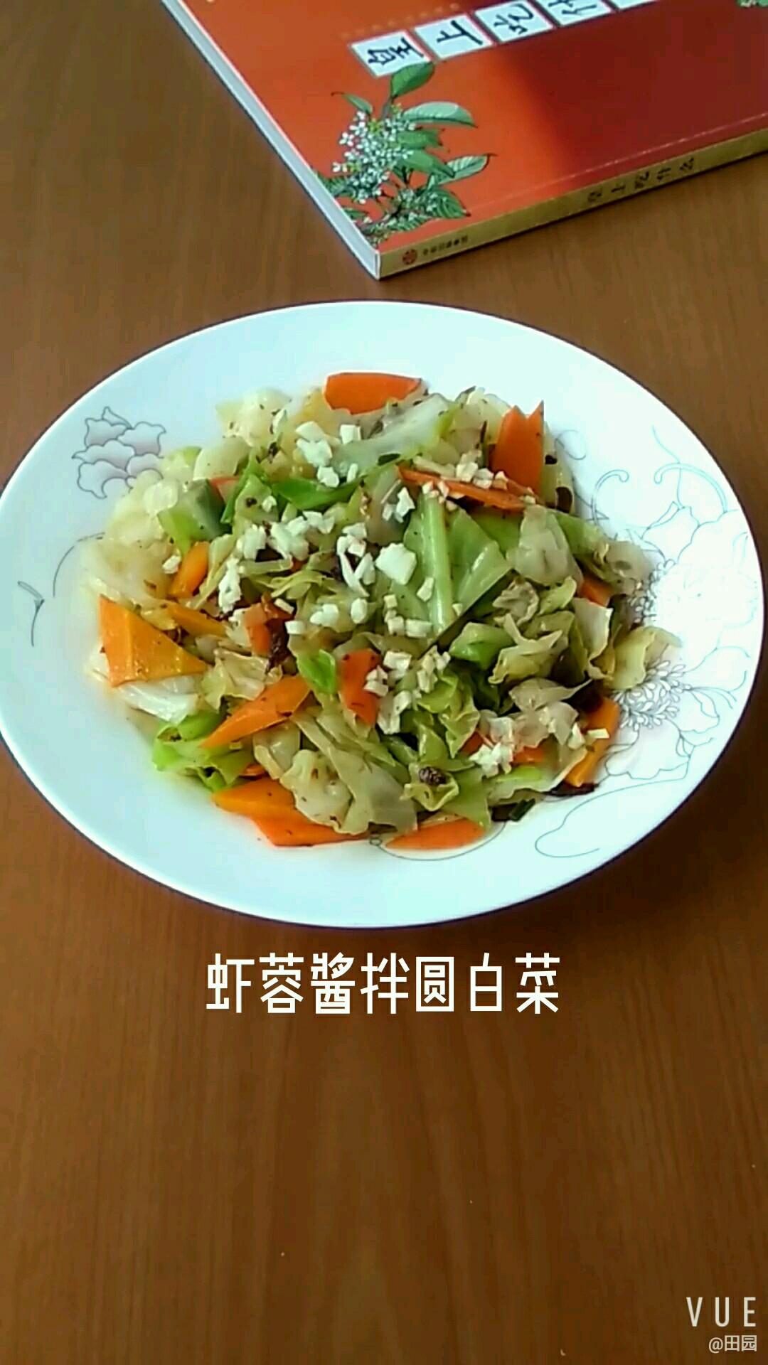 蝦蓉醬拌圓白菜
