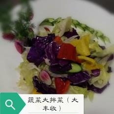 蔬菜大拌菜