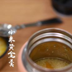 燜燒罐食譜系類——小米黃金羹