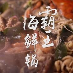 霸王海鮮鍋