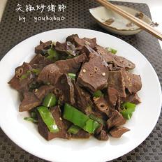 尖椒炒豬肺