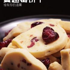 蔓越莓餅干|香甜如蜜,恰似你的溫柔
