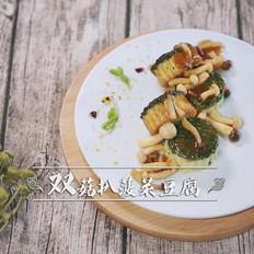 雙菇扒菠菜豆腐