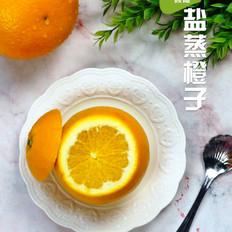 鹽蒸橙子的做法大全