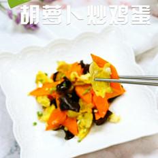 胡蘿卜炒雞蛋