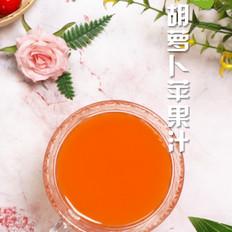 胡蘿卜蘋果汁