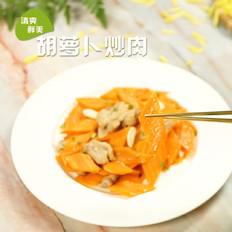 胡蘿卜炒肉