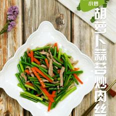 胡蘿卜蒜苔炒肉絲