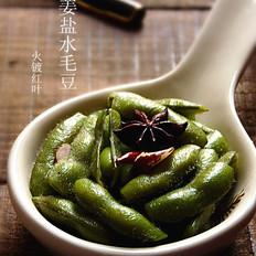 沙姜鹽水毛豆