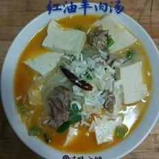 紅油羊肉湯