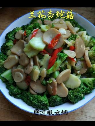 兰花杏鲍菇的做法