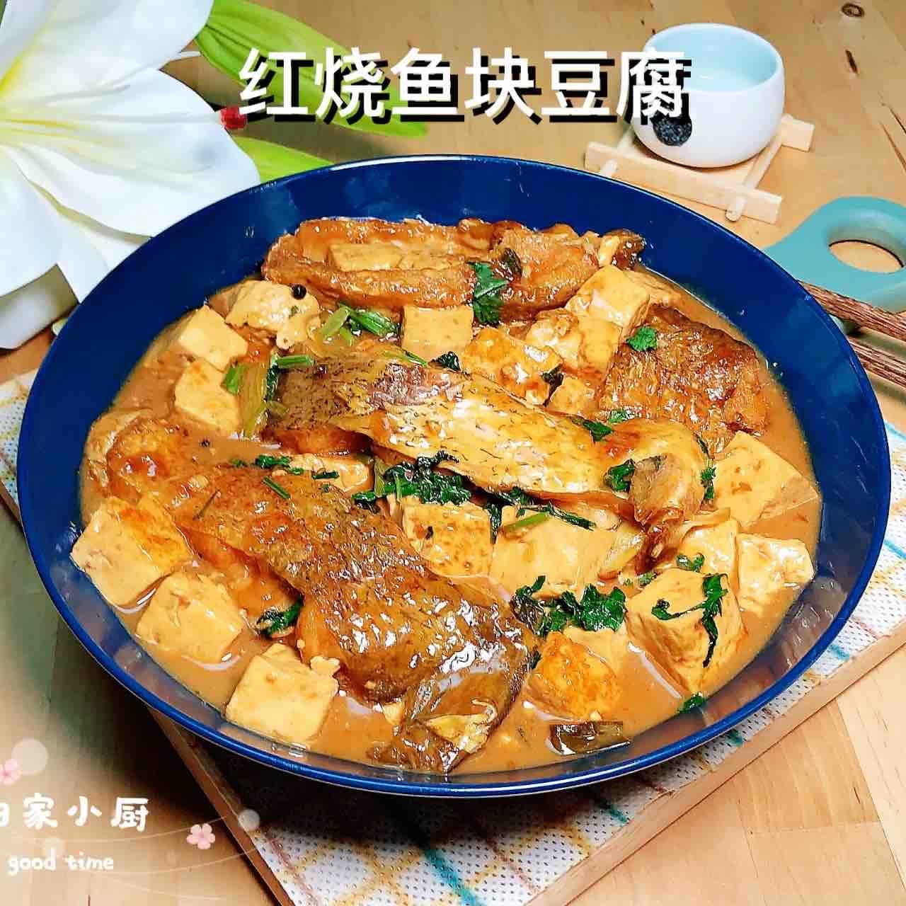 红烧鱼块豆腐的做法