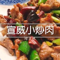 宣威小炒肉