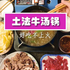土法牛汤锅