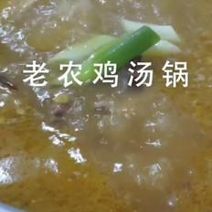 老农鸡汤锅