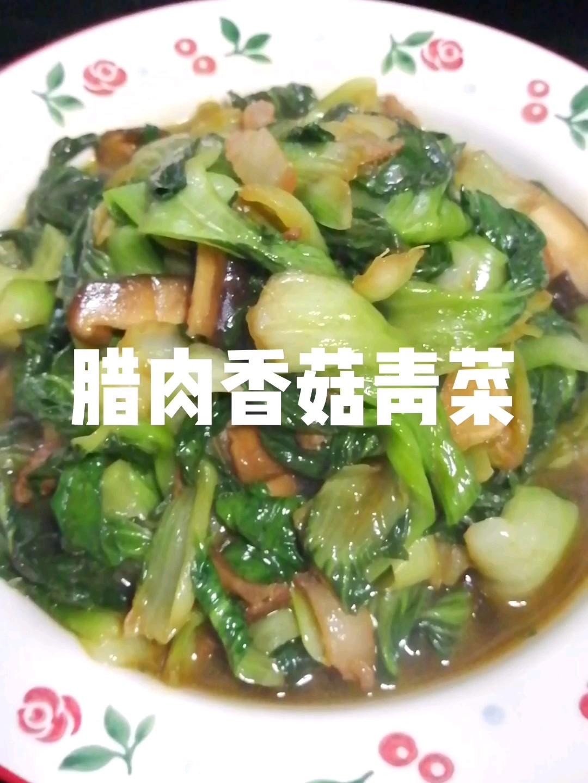 腊肉香菇青菜