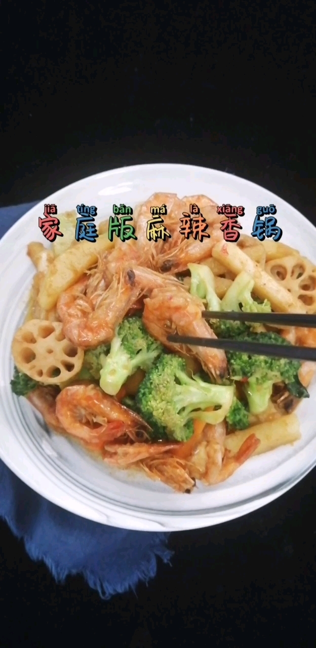 家庭版麻辣香锅