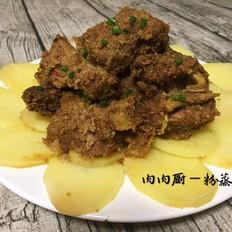 粉蒸排骨肉肉厨