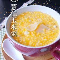 薏仁玉米粥