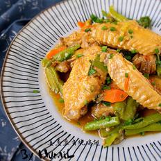 姜葱豆角烧鸡翅