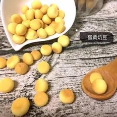 宝宝零食(蛋黄奶豆)