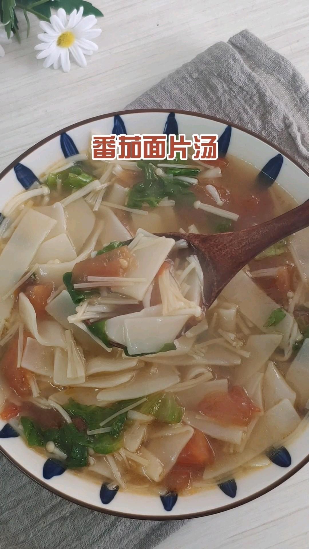 番茄面片汤