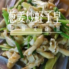 葱姜炒蛏子皇