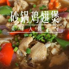 砂锅鸡翅煲