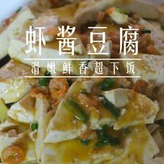 蝦醬豆腐的做法大全