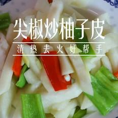 尖椒炒柚子皮