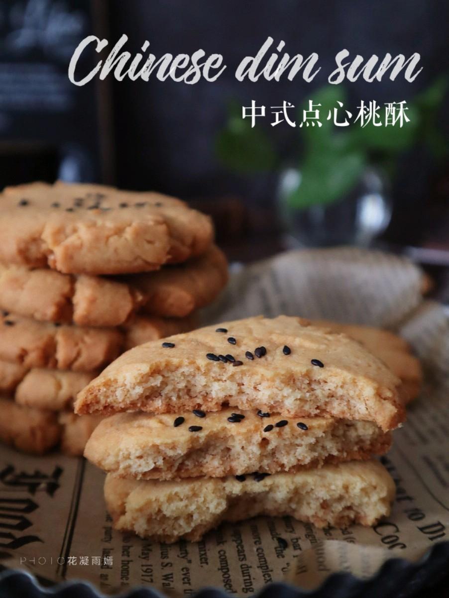 中式点心桃酥的做法
