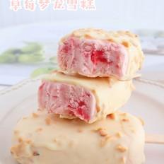 脆皮草莓梦龙雪糕的做法