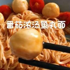 番茄浓汤鱼丸面