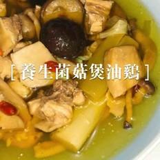 养生菌菇煲油鸡