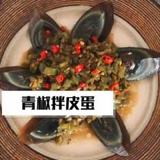 青椒拌皮蛋