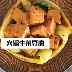 火鍋生菜豆腐的做法大全
