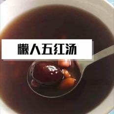 懒人五红汤