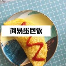 简易蛋包饭