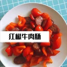 红椒牛肉肠