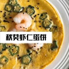 秋葵虾仁蛋饼