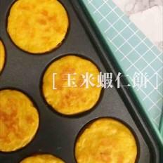 玉米虾仁饼