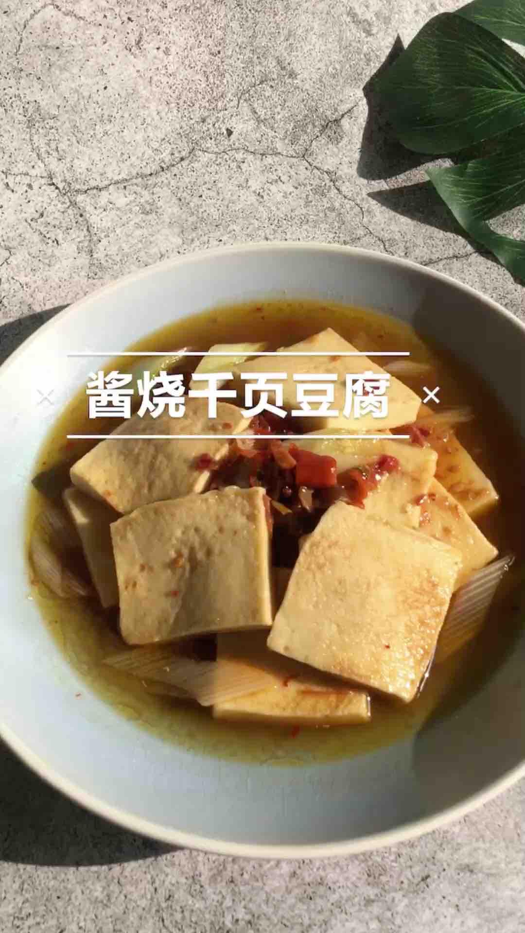 酱烧千页豆腐