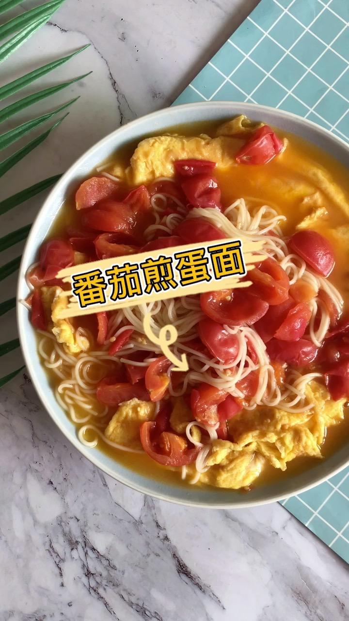 番茄煎蛋面