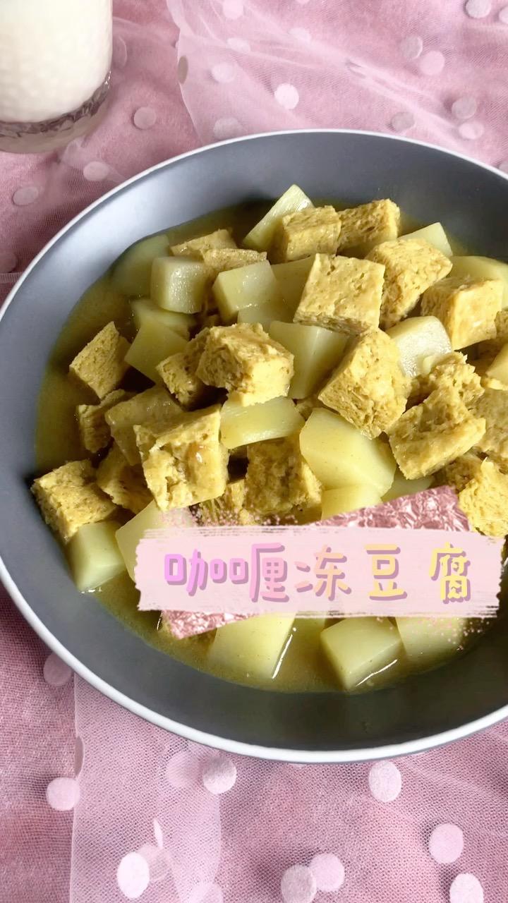 咖喱冻豆腐