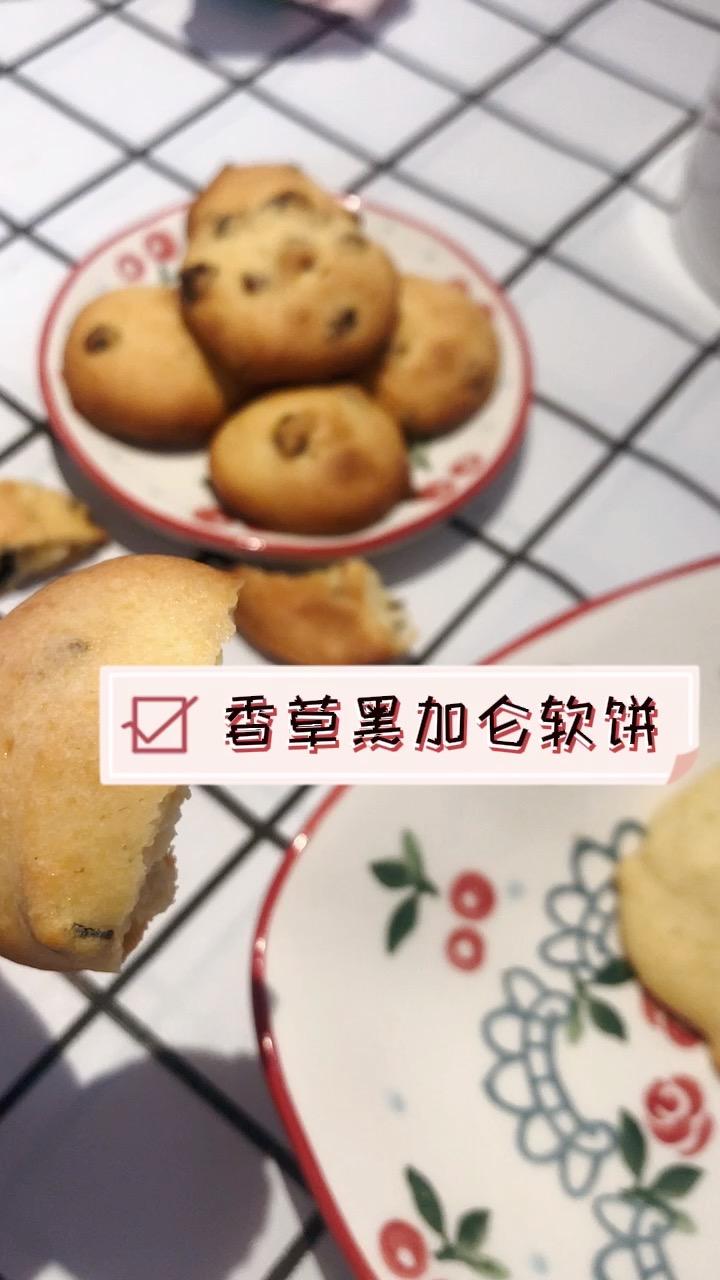 香草黑加仑软饼