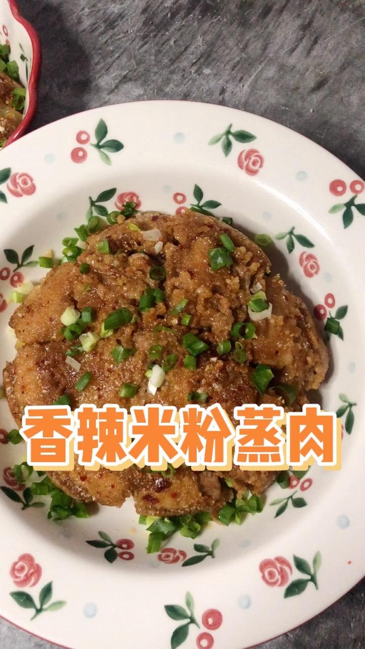 香辣米粉蒸肉