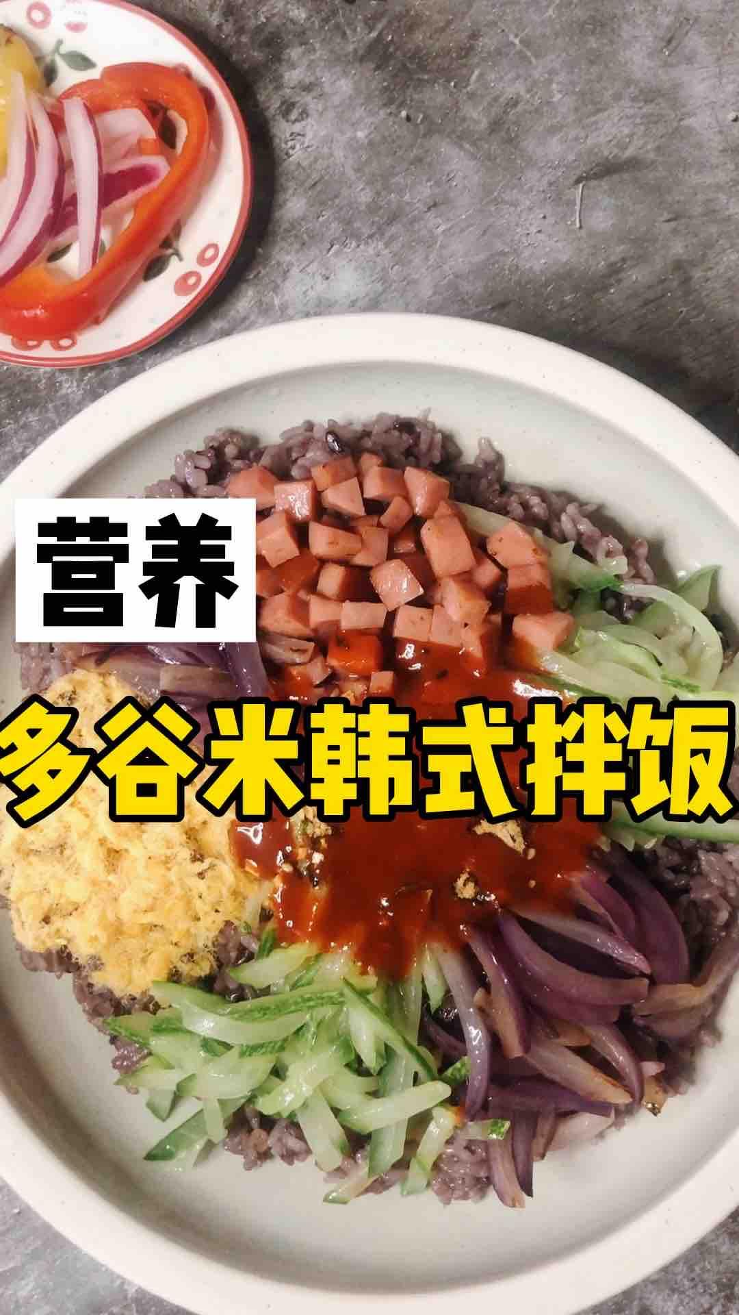 营养多谷米韩式拌饭