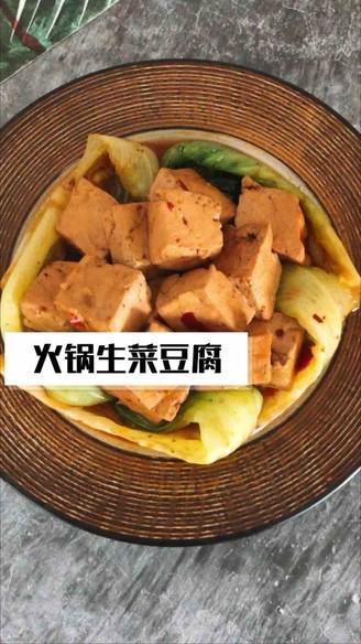 火锅生菜豆腐的做法