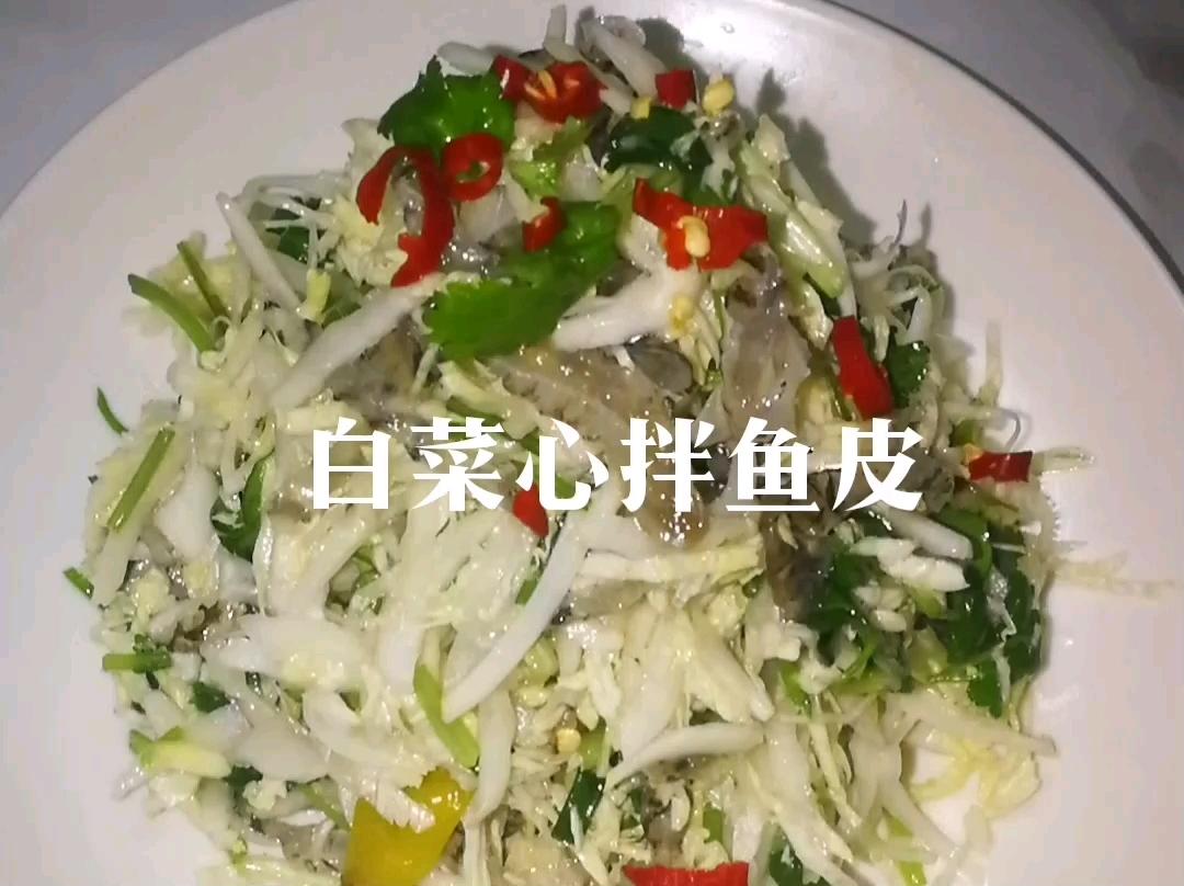 白菜心拌鱼皮