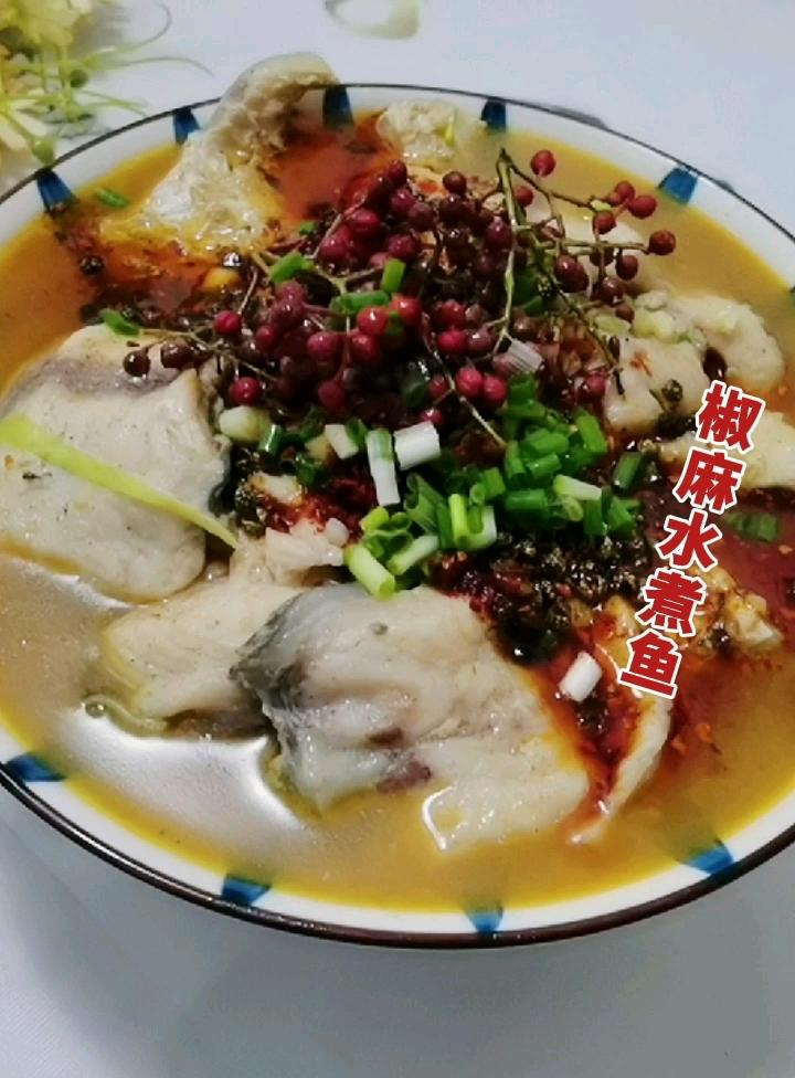 椒麻水煮鱼